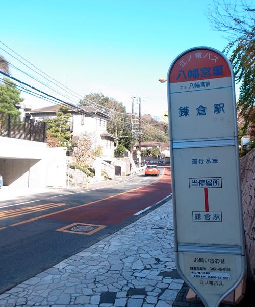 江ノ電バス「八幡宮裏」バス停より