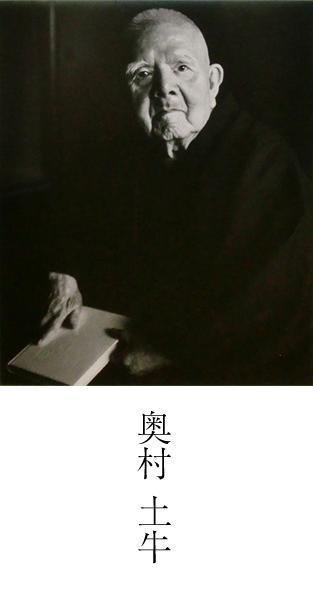 奥村土牛イメージ
