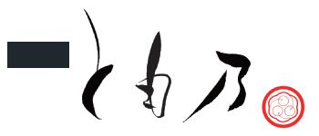 鎌倉とも乃