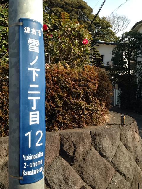 鎌倉とも乃の場所。雪ノ下