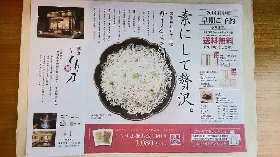 sozai20140523_1