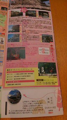 sozai20150411_1