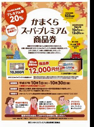 sozai20151007_1