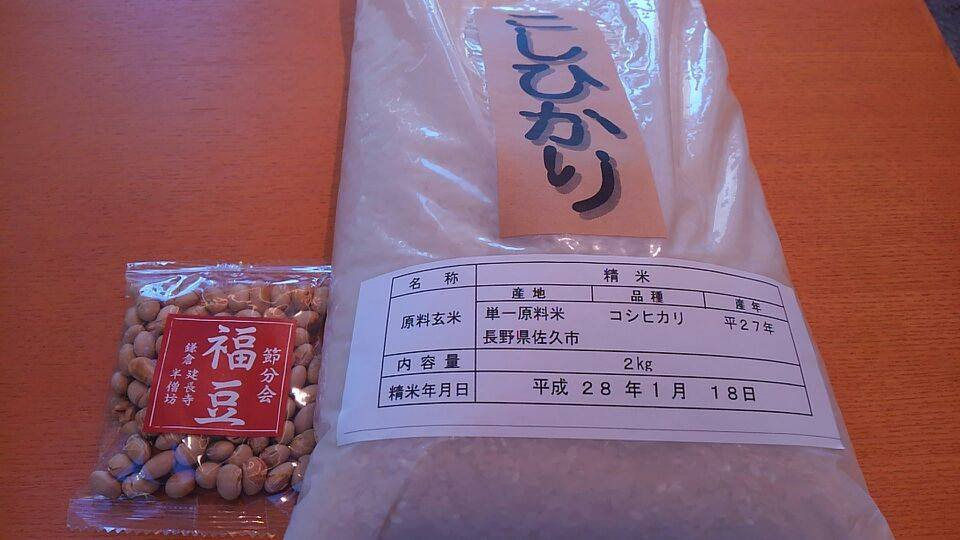 sozai20160203_1